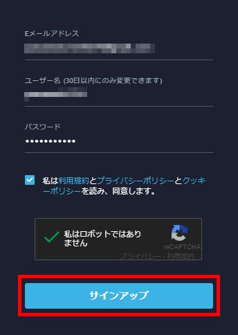 TradingViewでアカウント登録方法2