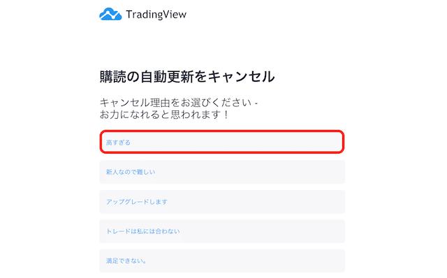 TradingViewを50%オフで利用する手順その3